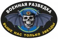 Наклейка на машину военного разведчика