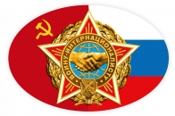 Наклейка на машину Воину-интернационалисту
