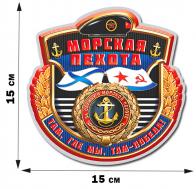 Наклейка на память Морскому пехотинцу (15x15 см)