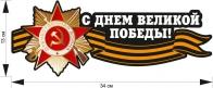 Наклейка на праздник Победы
