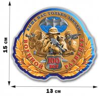 """Наклейка на юбилей """"100 лет Военной разведке"""""""