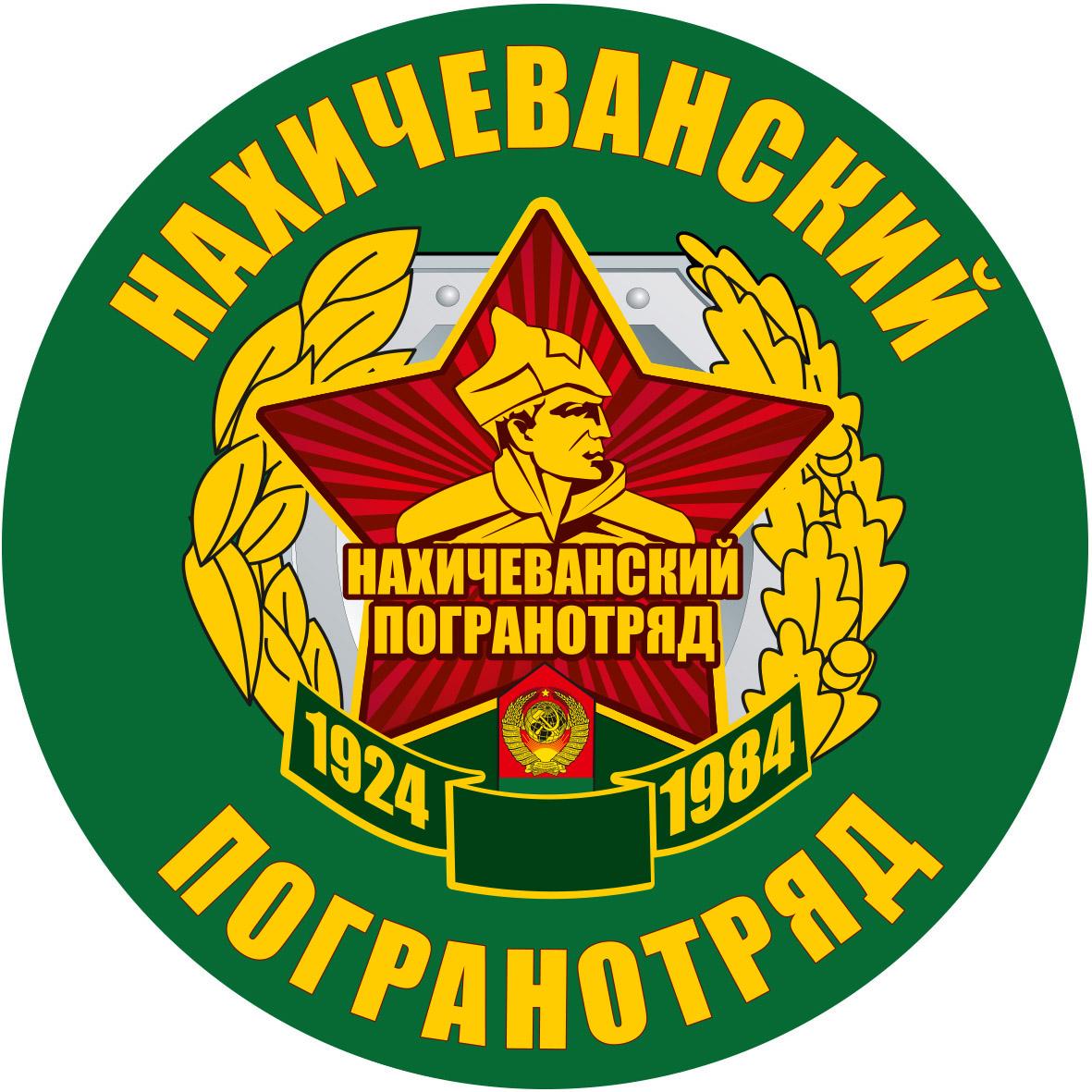 """Наклейка """"Нахичеванский ПОГО"""""""