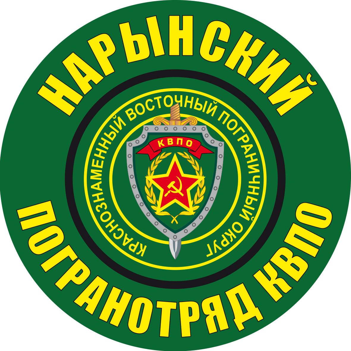"""Наклейка """"Нарынский погранотряд"""""""