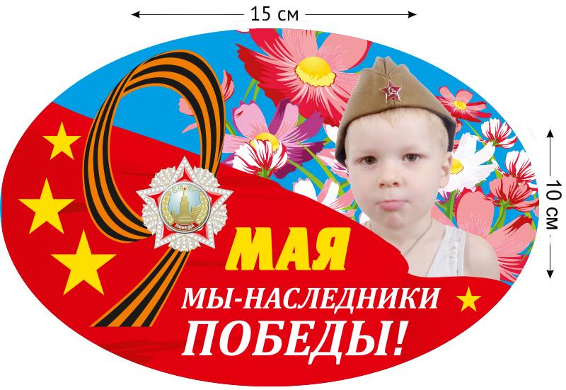 """Наклейка """"Наследник Победы"""""""