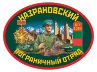 Наклейка Назрановский пограничный отряд