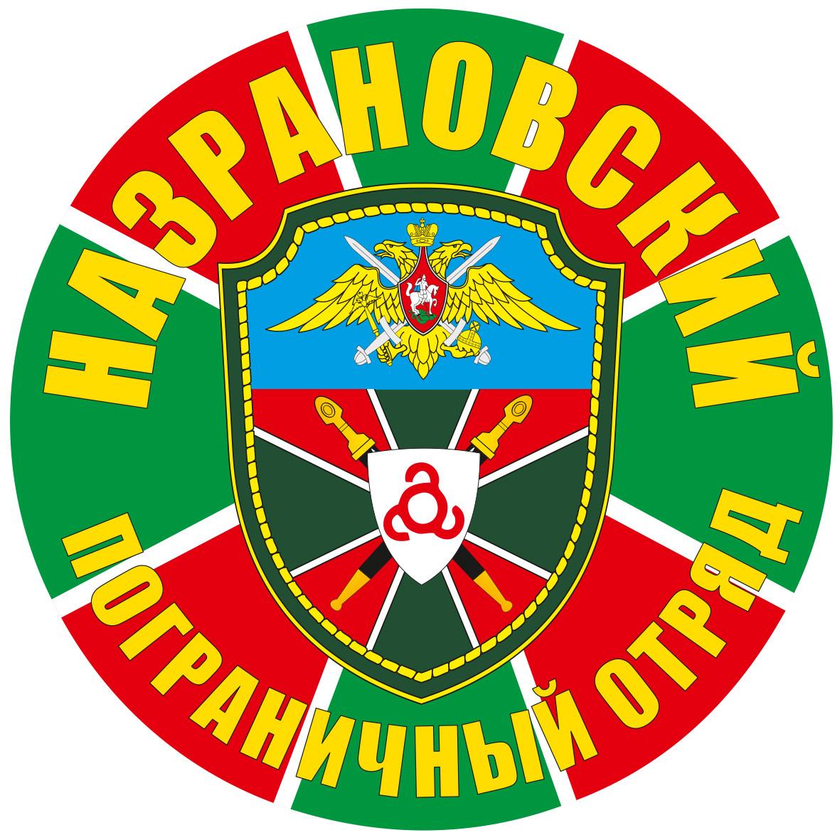 """Наклейка """"Назрановский погранотряд"""""""