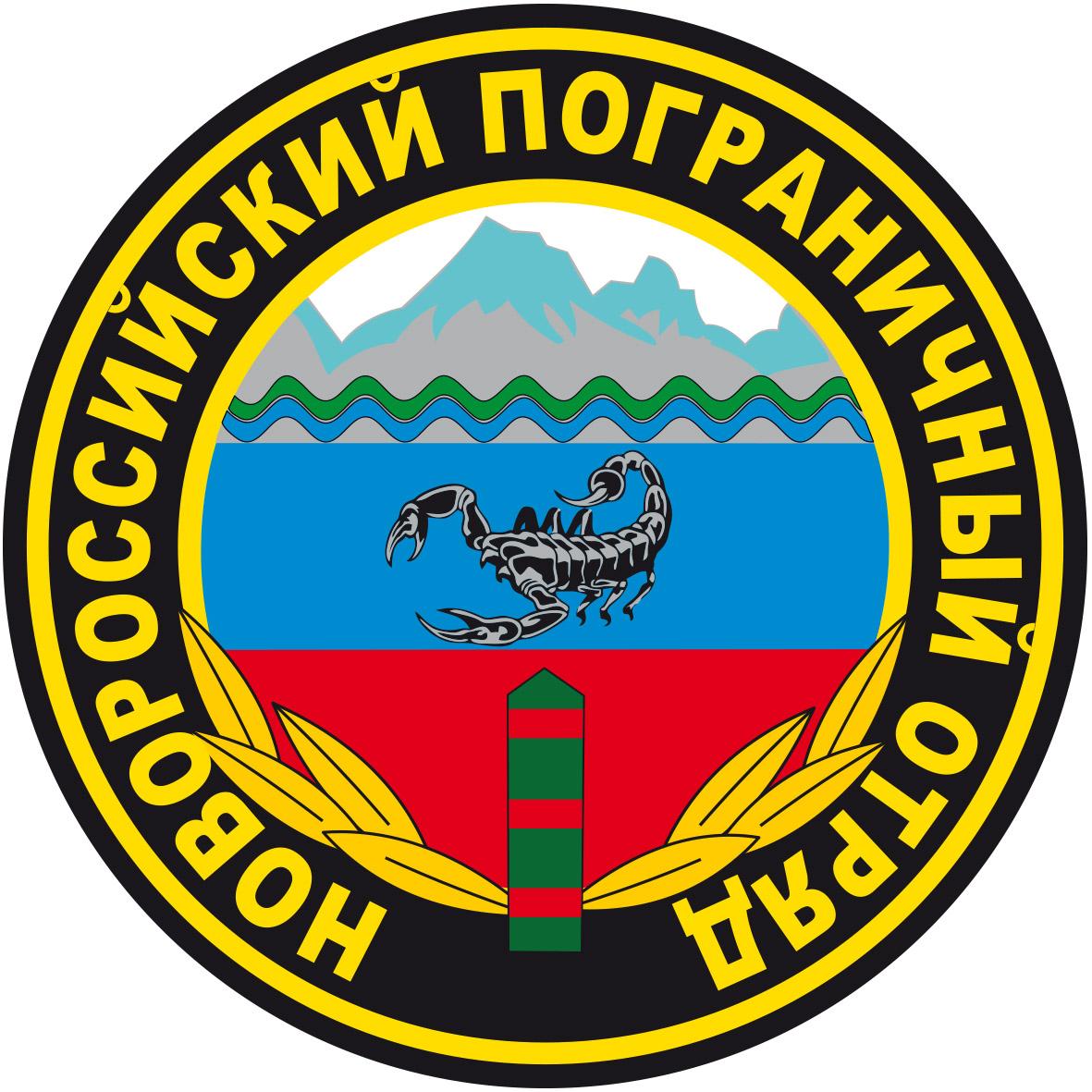"""Наклейка """"Новороссийский погранотряд"""""""