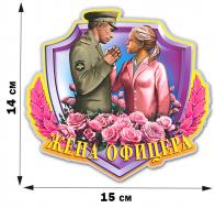 """Наклейка """"Офицерская жена"""" (14x15 см)"""