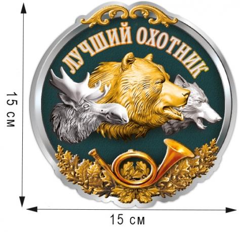"""Наклейка """"Охотник"""""""