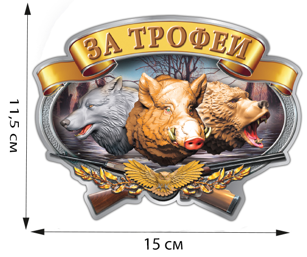 Наклейка Охотнику на машину