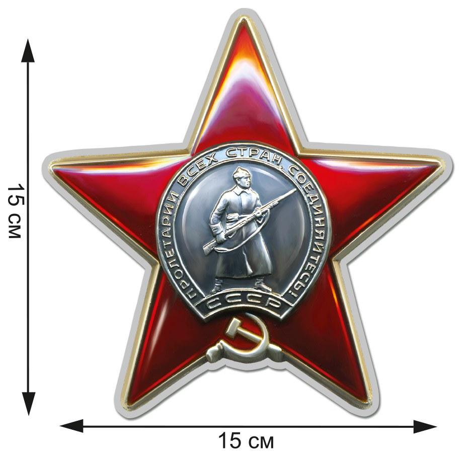 Наклейка Орден Красной Звезды