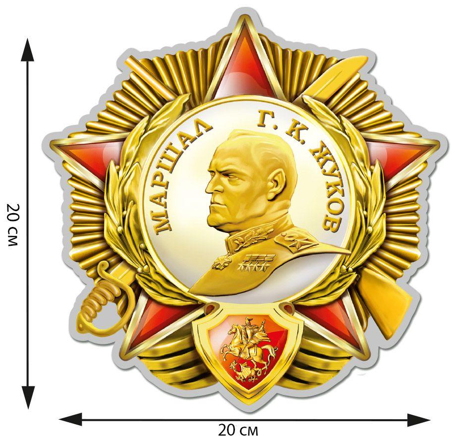 Наклейка Орден Маршала Жукова