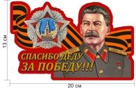 """Наклейка """"Победы"""" на машину"""
