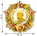 Наклейка Орден Жукова