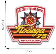 """Наклейка """"Организатор Бессмертного полка"""""""
