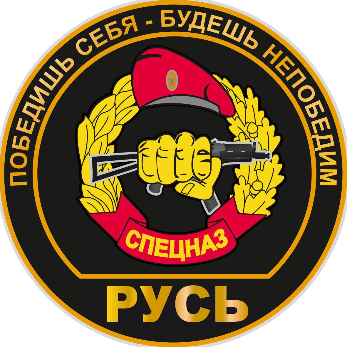 "Наклейка ""Отряд спецназа Русь"""