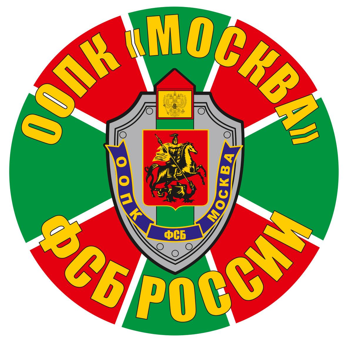 """Наклейка """"Отряд пограничного контроля """"Москва"""""""