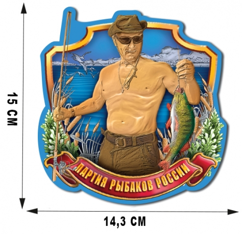 """Наклейка """"Партия рыбаков России"""" (15x14,3 см)"""