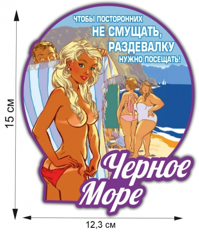 "Наклейка ""Пляжная раздевалка"""