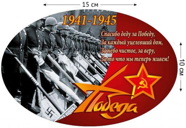 """Наклейка """"Парад Победы"""""""