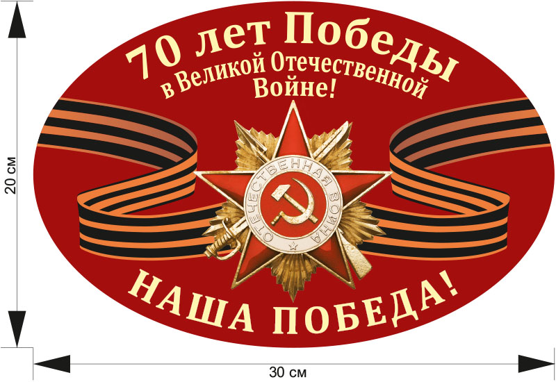 """Наклейка """"Победа в Великой Отечественной"""" на авто"""