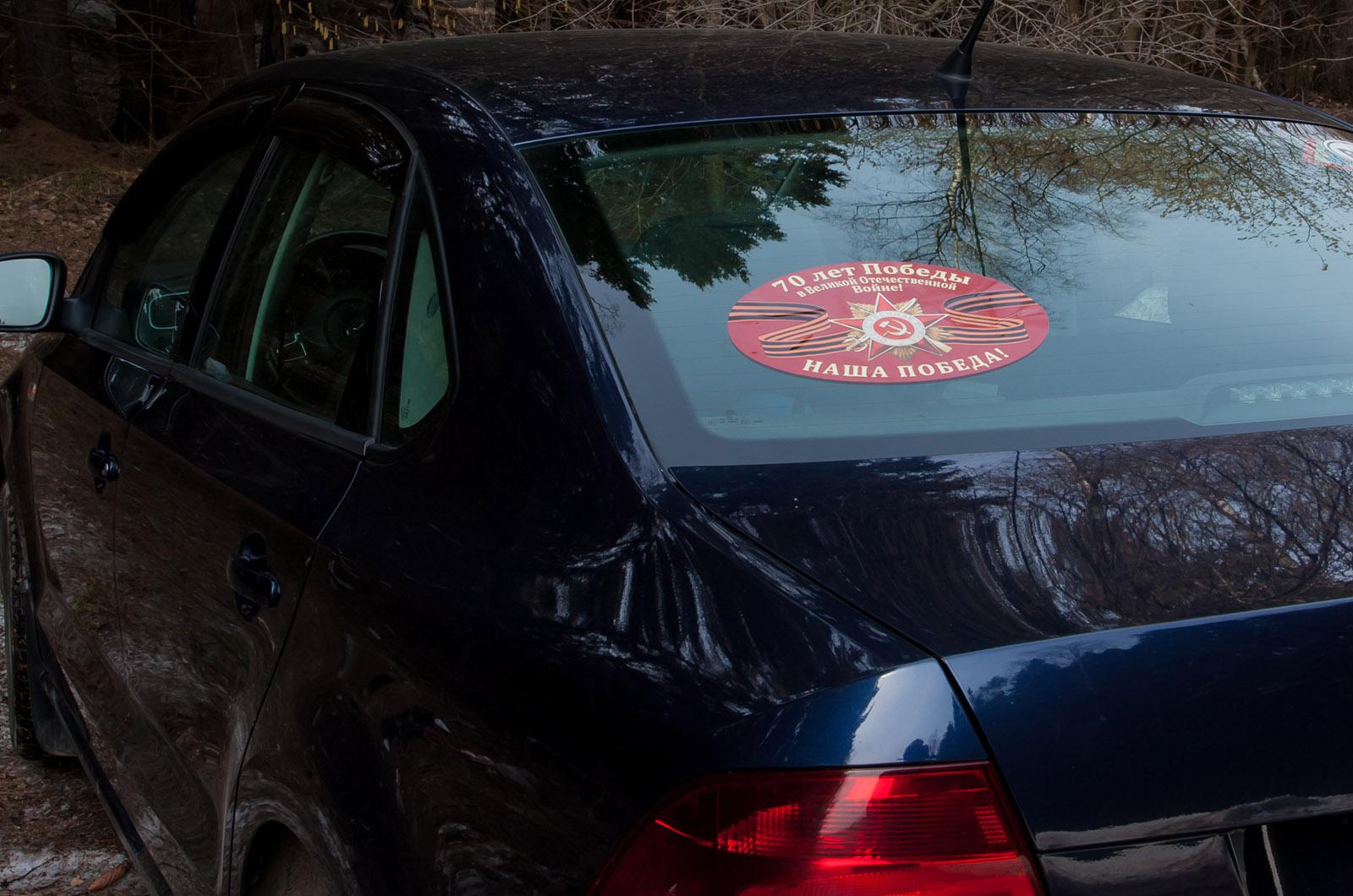 Наклейка Победа в Великой Отечественной на авто