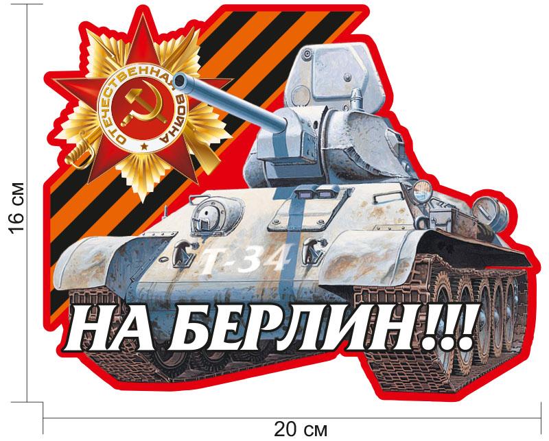 """Наклейка """"Танк Т-34"""""""