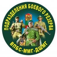Наклейка Подразделения боевого резерва ВПБС-ММГ-ДШМГ