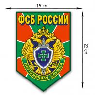 """Наклейка """"Пограничная служба ФСБ России"""""""