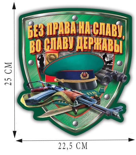 Наклейка Пограничнику на авто