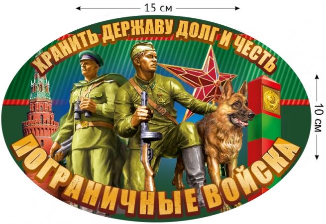 """Наклейка """"Пограничные войска"""""""