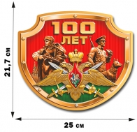 Наклейка Пограничных войск к 100-летнему юбилею (21,7x25 см)