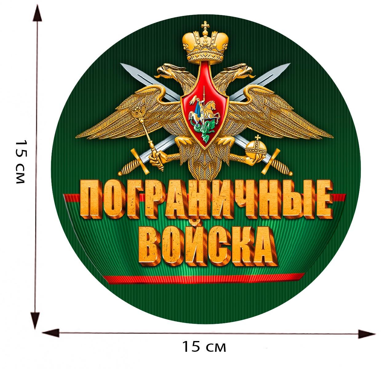 Наклейка Пограничных войск на авто