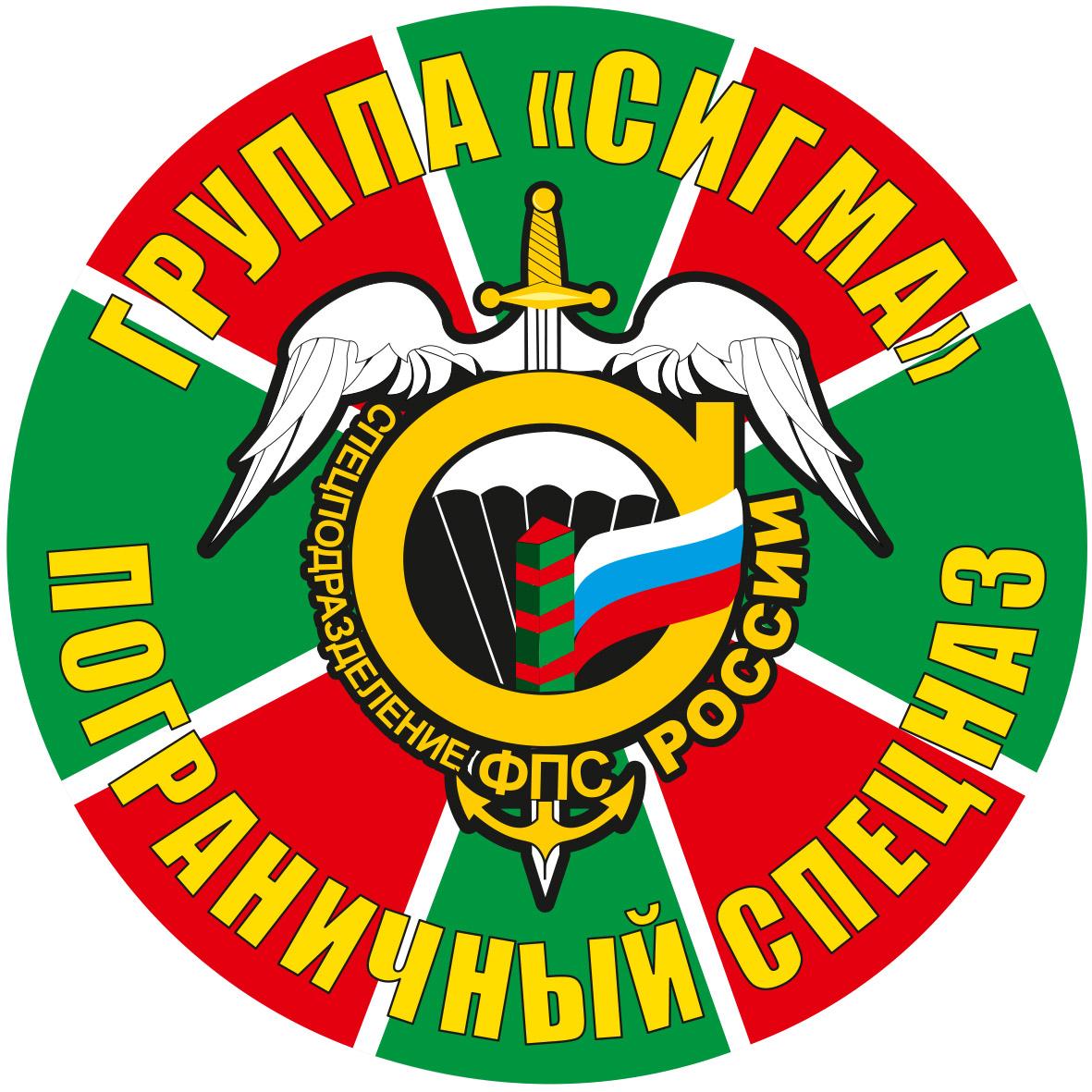 """Наклейка """"Пограничный спецназ Сигма"""""""