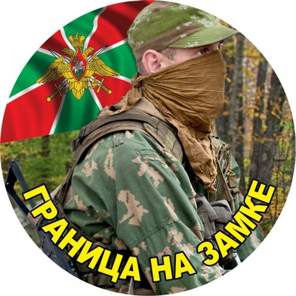 Наклейка Погранвойск «Граница на замке»