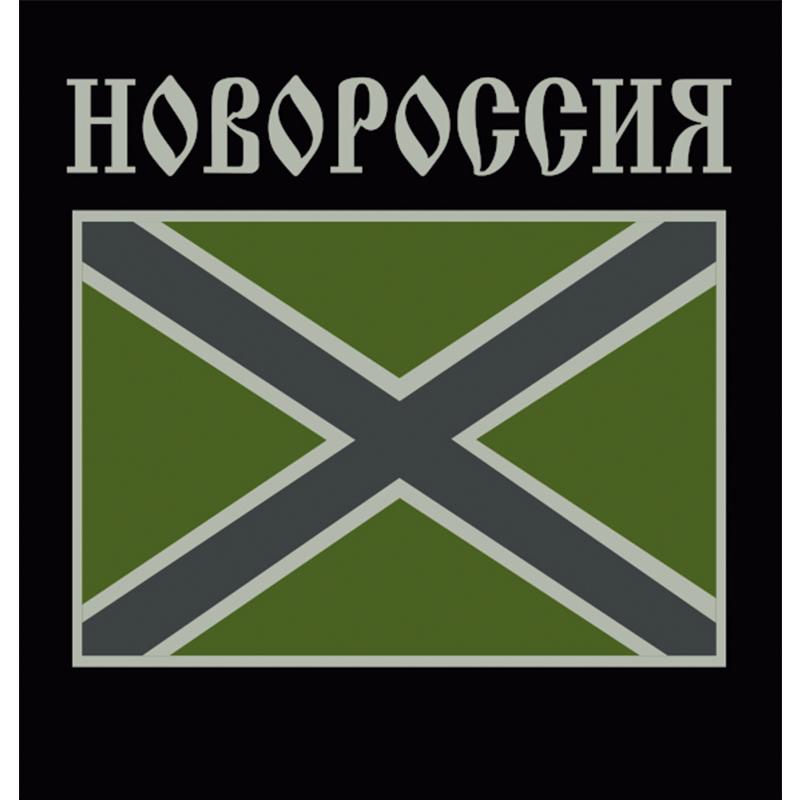 Наклейка полевая Новороссия