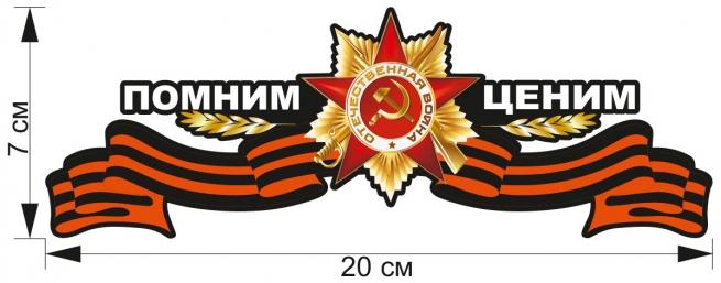 """Наклейка """"Георгиевская ленточка"""""""