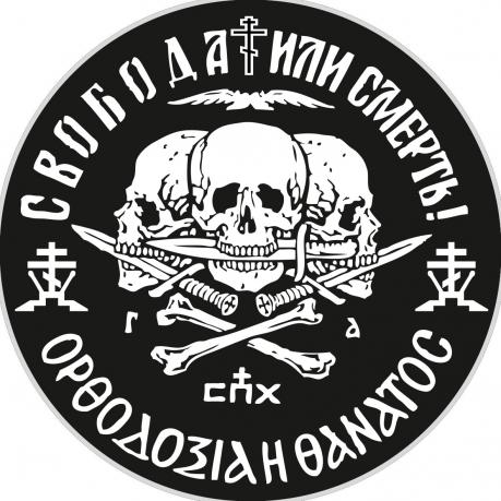 Наклейка «Свобода или смерть»
