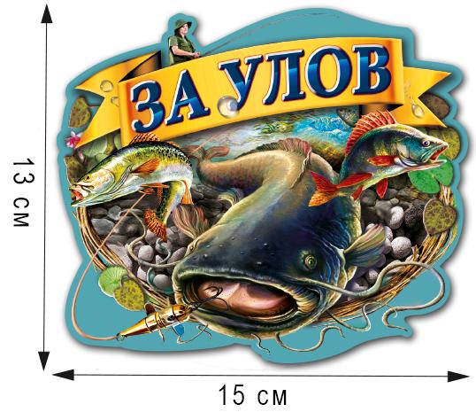 Наклейка Про рыбалку