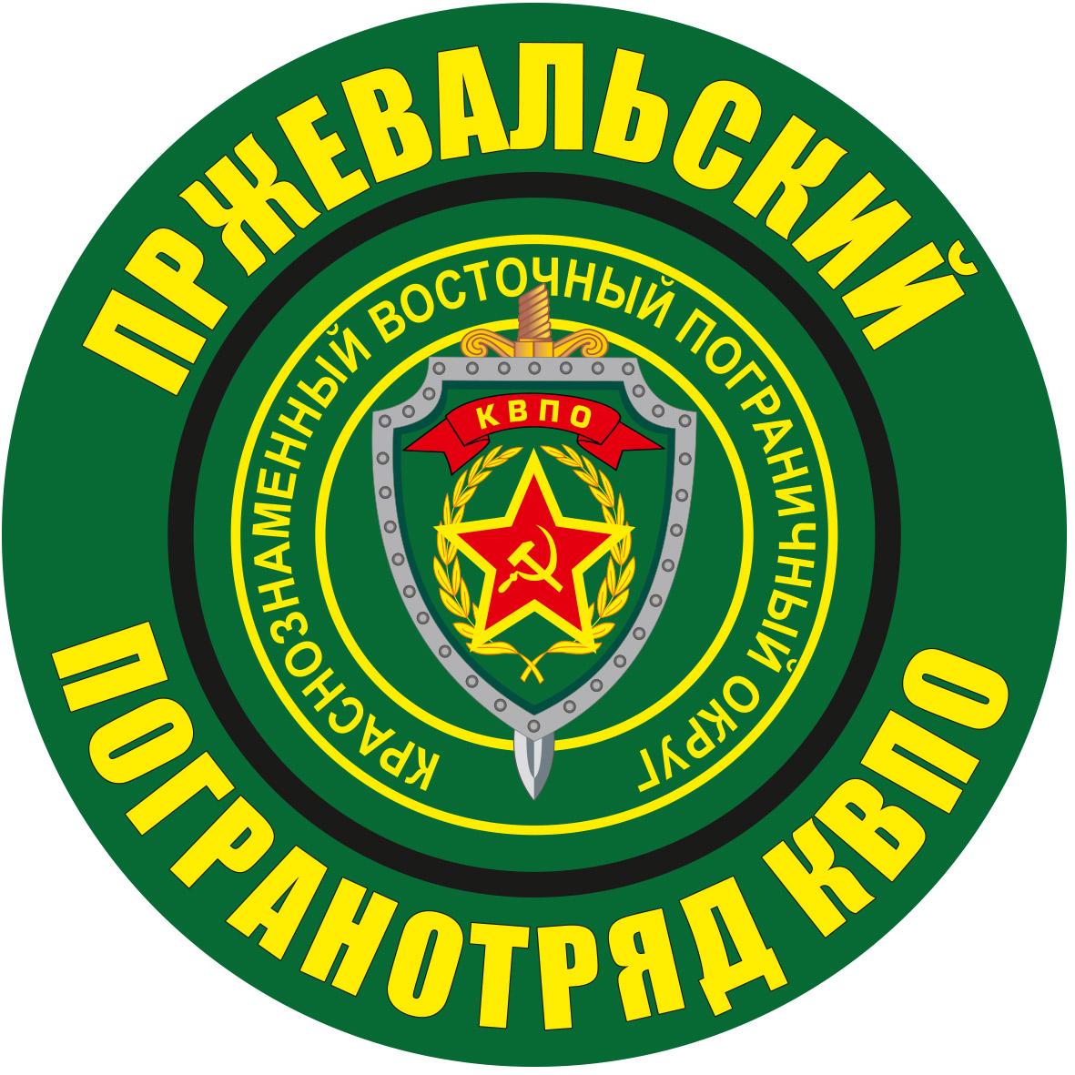 """Наклейка """"Пржевальский погранотряд"""""""