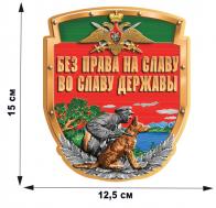 """Наклейка ПВ """"Без права на славу во славу державы"""" (15x12,5 см)"""