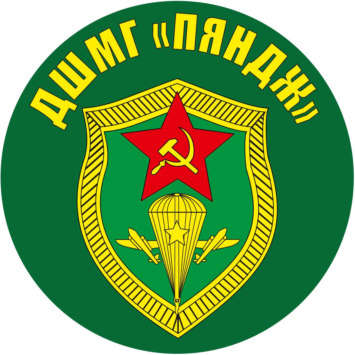 Наклейка Пянджская ДШМГ