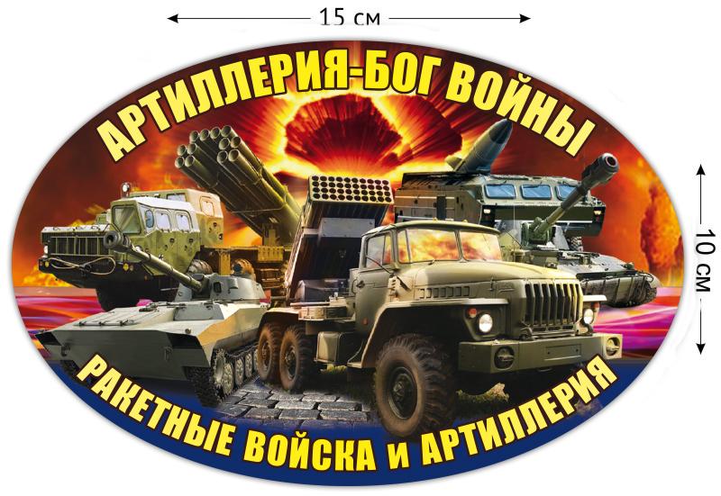 """Наклейка """"Ракетные войска и артиллерия"""" на авто"""