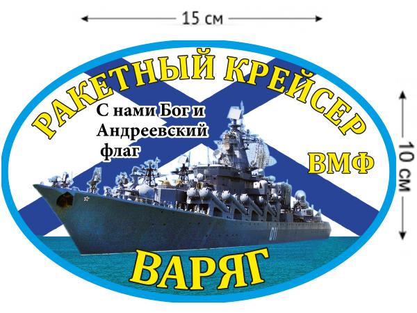 Наклейка Ракетный крейсер «Варяг»