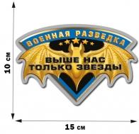 """Наклейка разведки """"Летучая мышь"""" (10x15 см)"""