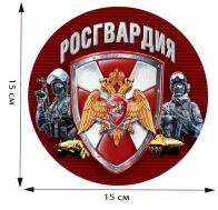 Наклейка Росгвардейца