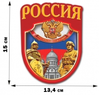 "Наклейка ""Российская Федерация"""