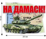 """Наклейка """"Российские танки в Сирии"""""""