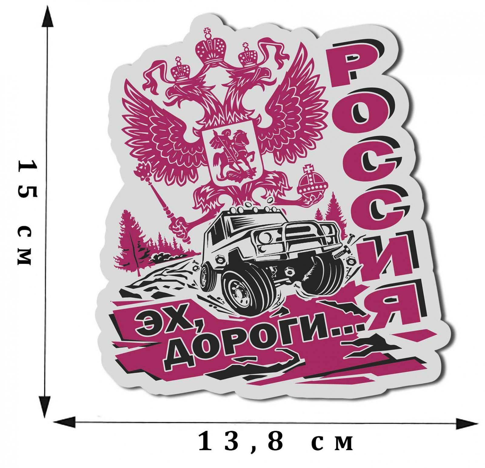 """Наклейка российского автомобилиста """"Эх, дороги..."""""""