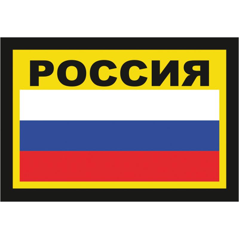 """Наклейка """"Россия"""" с чёрной надписью"""
